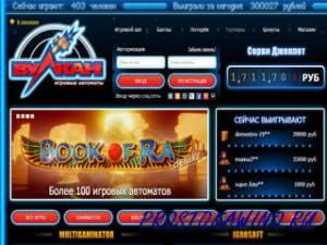 Игровые автоматы в любое время – казино Вулкан приглашает гостей