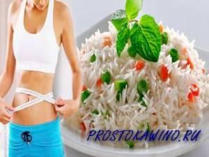 Недельная рисовая диета