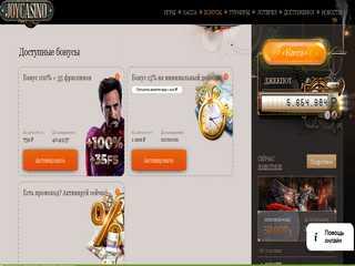 Плюсы онлайн игры - бонус код на Джойказино